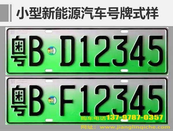 新能源汽车车牌1
