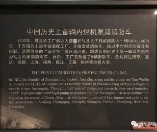 带你走进中国消防车史的前世今生